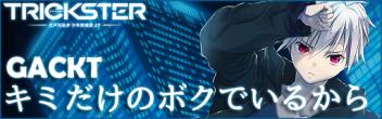 trickster-bn