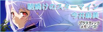 Asayake no Starmine-bn